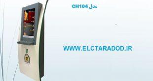 فروش کیوسک های اطلاع رسانی در تهران
